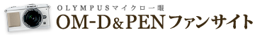 OLYMPUS OM-D&PENファンサイト